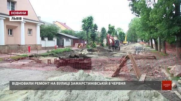 До кінця року у Львові відремонтують частину вулиці Замарстинівської