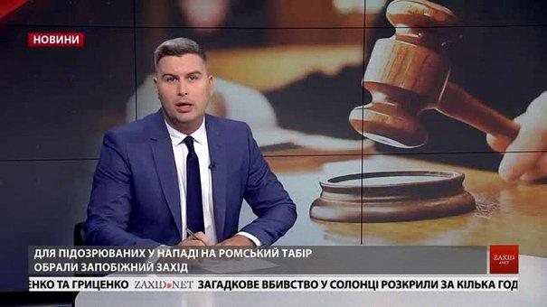 Головні новини Львова 26 червня