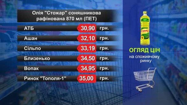 Олія «Стожар» соняшникова. Огляд цін у львівських супермаркетах за 26 червня