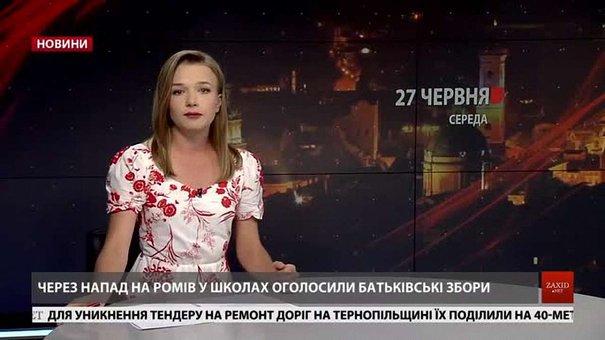 Головні новини Львова за 27 червня