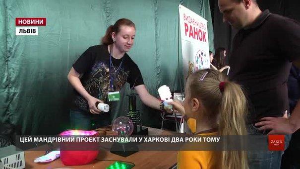 У Львові на мандрівну наукову виставку запрошують дітей та їхніх батьків