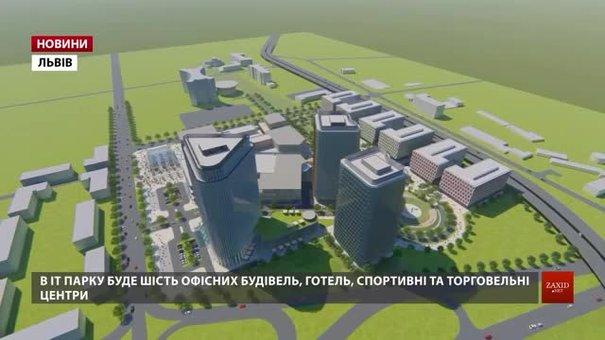 Сучасний IT Park у Львові зможе з'явитися вже у 2020 році