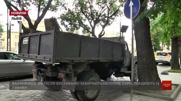 Під час Leopolis Jazz Fest із центру Львова вивезли 14 тонн сміття