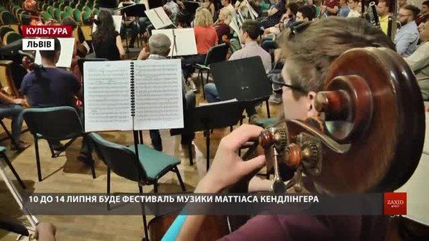 У Львові на фестивалі музики австрійця Маттіаса Кендлінгера буде 4 світові прем'єри