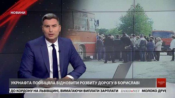 Головні новини Львова за 3 липня