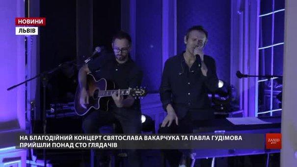 На благодійному концерті засновників «Океану Ельзи» зібрали понад ₴200 тис.