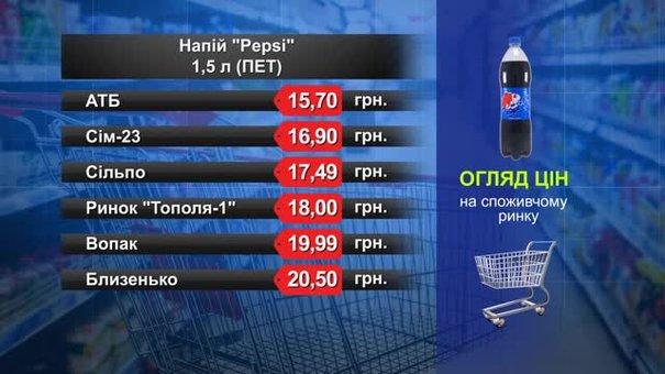 Pepsi. Огляд цін у львівських супермаркетах за 3 липня