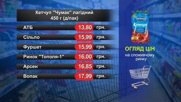 Кетчуп «Чумак». Огляд цін у львівських супермаркетах за 4 липня