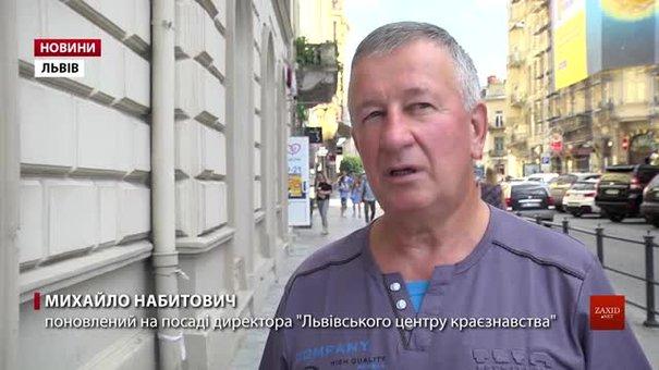 Директор центру краєзнавства виграв суд в ЛОДА щодо його звільнення