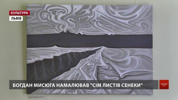 Львівський митець проілюстрував живописом «Сім листів Сенеки»