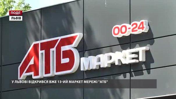 У Львові відкрився вже тринадцятий маркет мережі «АТБ»