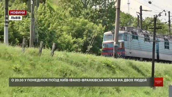 Потерпілий внаслідок наїзду поїзда  львів'янин не знає про загибель своєї подруги