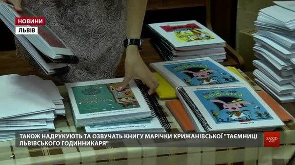 Восени 17 дитячих бібліотек Львова отримають книги шрифтом Брайля