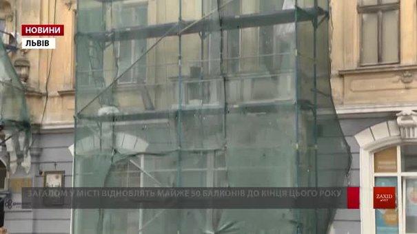 У центрі Львова в сторічному будинку реставрують 12 балконів