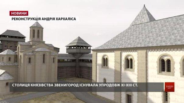 Під Львовом відкриють історико-культурний парк «Древній Звенигород» на місці княжої столиці