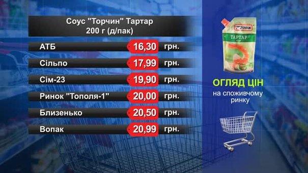 Соус «Торчин» Тартар. Огляд цін у львівських супермаркетах за 24 липня