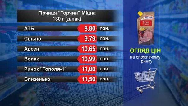 Гірчиця «Торчин». Огляд цін у львівських супермаркетах за 25 липня