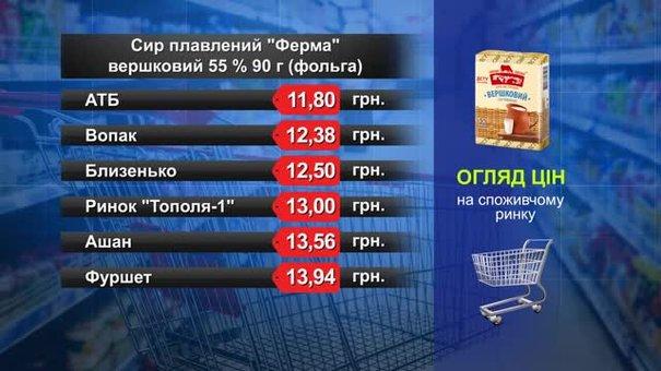 Сир плавлений «Ферма». Огляд цін у львівських супермаркетах за 26 липня