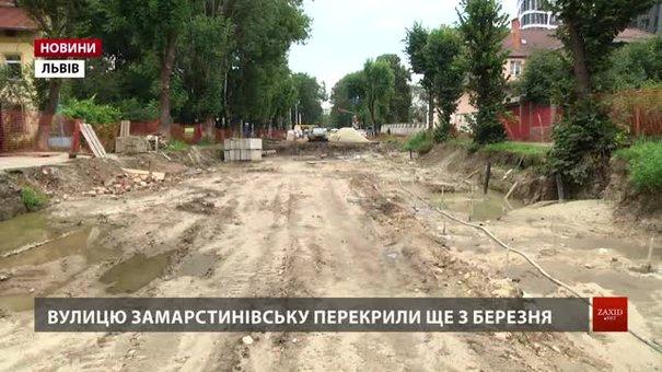 Ремонт вул. Замарстинівської у Львові відстає на 2-3 місяці
