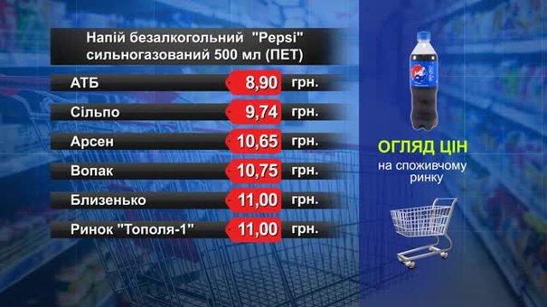 Pepsi. Огляд цін у львівських супермаркетах за 27 липня