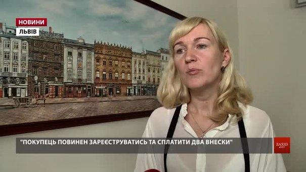 Львів продаватиме комунальну власність через інтернет