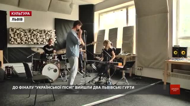 Два львівські гурти пройшли у фінал проекту «Українська пісня»