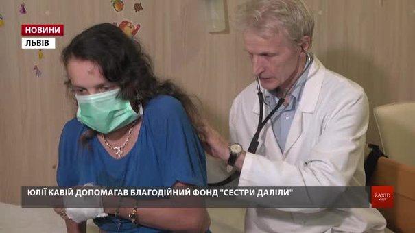 Після пересадки серця та легень Юлія Кавій потребує грошей для додаткових процедур