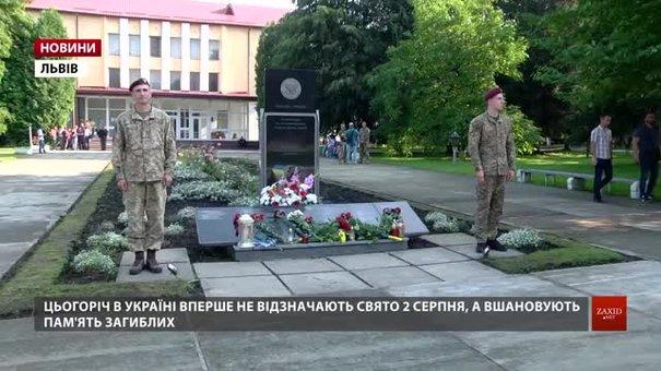 У Львові вшанували пам'ять загиблих десантників 80-ї бригади