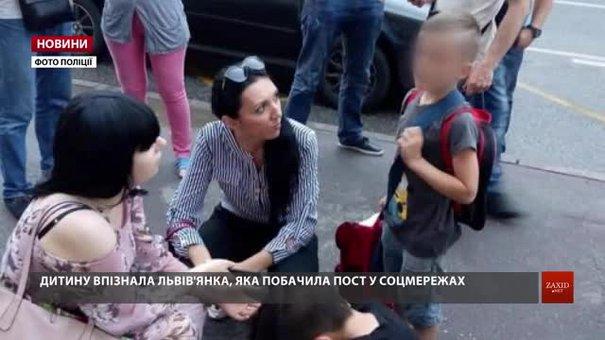 6-річний хлопчик, якого розшукували поліція та львів'яни, хотів купити корм для собаки
