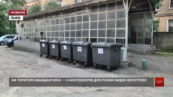 Перший майданчик для будівельних відходів і поламаної техніки приймає сміття лише від львів'ян