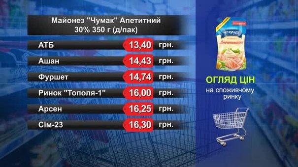 Майонез «Чумак» Апетитний. Огляд цін у львівських супермаркетах за 3 серпня