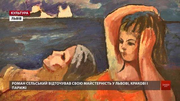 У Львові вперше виставили оригінали Романа Сельського на тему Криму з приватних колекцій