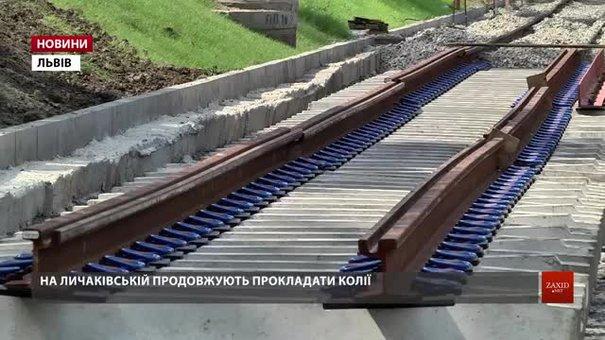 Вулицю Личаківську відкриють для проїзду автомобілів протягом тижня