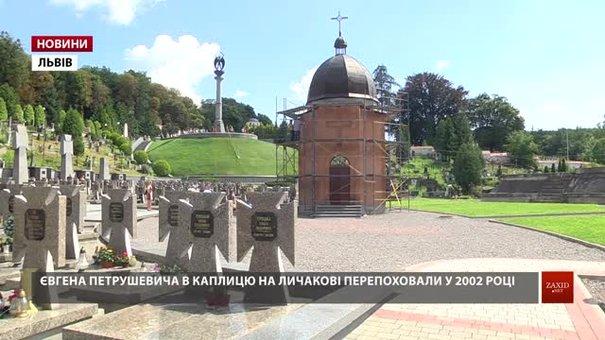 У Львові відновлюють каплицю з останками Євгена Петрушевича