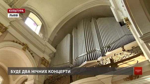 На органному фестивалі у Львові концертуватимуть опівночі