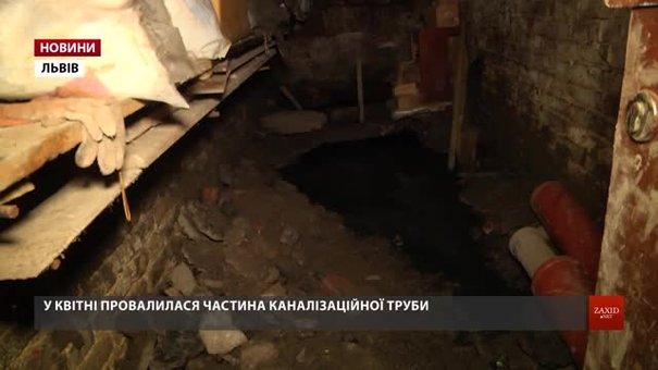 Мешканці будинку на Лобачевського страждають від смороду через прорив каналізації