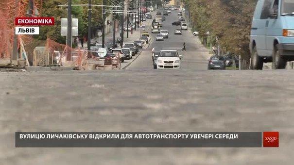 Після півторарічного ремонту у Львові відкрили вулицю Личаківську