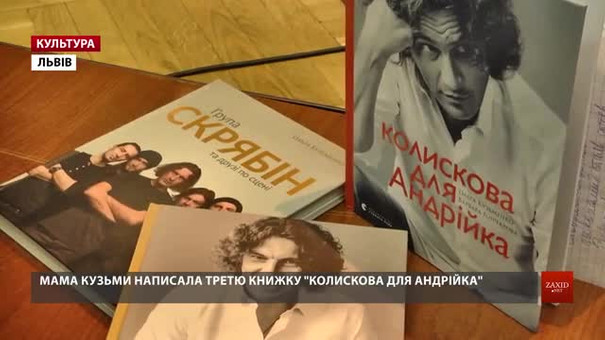 Мама Кузьми написала третю книжку про сина ‒ «Колискова для Андрійка»