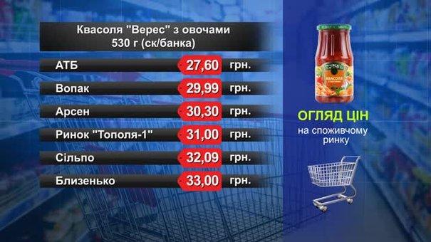 Квасоля «Верес» з овочами. Огляд цін у львівських супермаркетах за 16 серпня