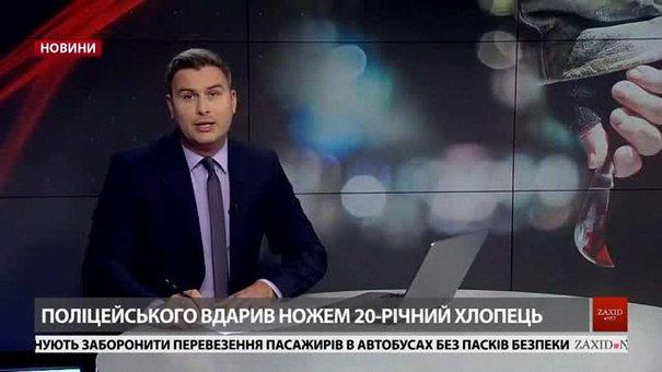Головні новини Львова за 17 серпня
