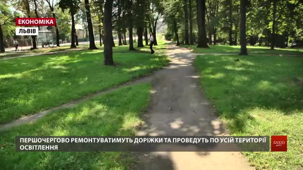 Ремонт Личаківського парку у Львові розпочнуть у вересні