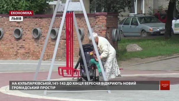 Плитку на дитячому майданчику на Кульпарківській замінять ґумовим покриттям
