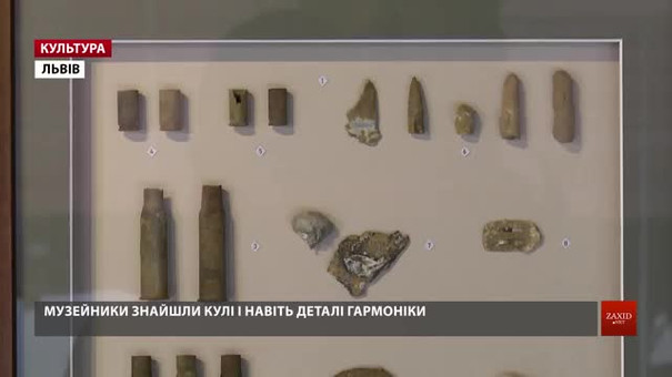 У музеї «Територія Терору» виставили для огляду знайдені речі в'язнів Янівського табору