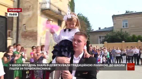 За парти львівських шкіл цьогоріч сіли більше 9 тисяч першокласників