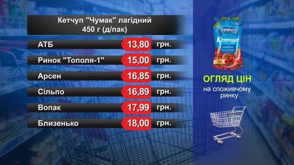 Кетчуп «Чумак» лагідний. Огляд цін у львівських супермаркетах за 5 вересня