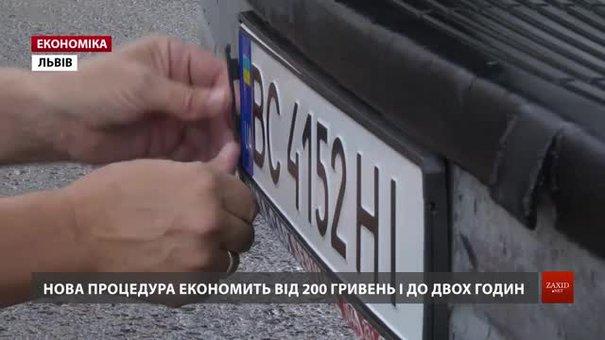 Змінилась процедура перереєстрації автомобілів у сервісних центрах МВС