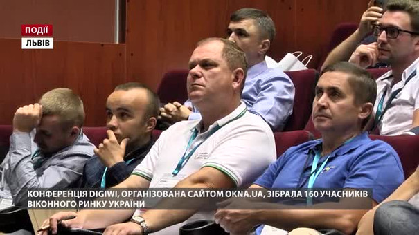 Конференція DigiWi, організована сайтом Okna.ua, зібрала 160 учасників віконного ринку України