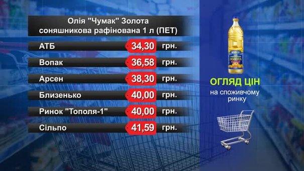 Олія «Чумак» Золота. Огляд цін у львівських супермаркетах за 7 вересня
