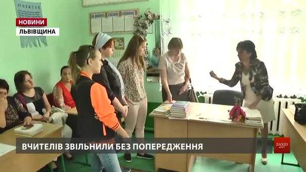Керівництво Воютицької ОТГ хоче звільнити всіх вчителів сільської школи на Старосамбірщині