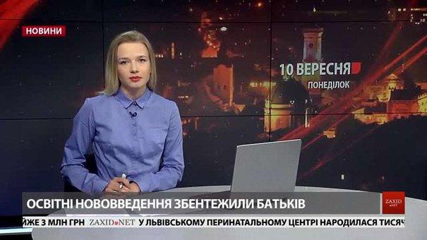 Головні новини Львова за 10 вересня